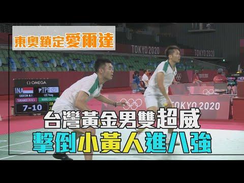 台灣黃金男雙超威 擊倒小黃人進八強|愛爾達電視20210727