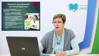 Фармацевтическое консультирование  при отпуске лекарственных препаратов