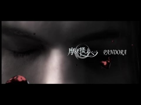 Matenrou Opera - PANDORA (Official Video)