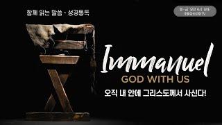 [함께 읽는 말씀 - 성경통독] 아모스 1-9장