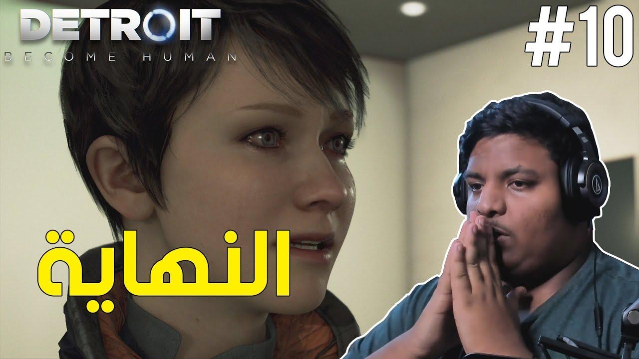 ديترويت : المصير النهائي !   Detroit Become Human #10 Ending