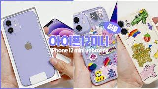 아이폰12 미니 퍼플 언박싱 (iPhone12 mini…