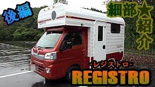 【最新キャンピングカー】ミスティック製「レジストロ」!紹介します☆後編