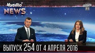 Распустить кабмин - выйти Украине из кризиса | Чисто News #254