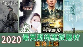 2020最受期待的四大待播軍旅劇 李沁黃景瑜攜手演繹中國版《太陽的後裔》 楊洋李易峰同臺相抗