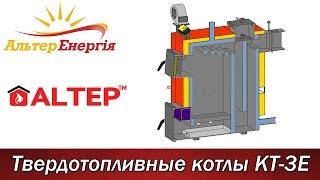 видео Купить Альтеп Classic Plus 12 16 20 кВт по выгодной цене