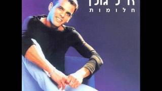 אייל גולן מחרוזת: עינייך החומות Eyal Golan