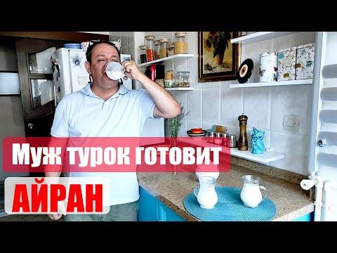 Муж турок готовит домашний айран/ Как сделать турецкий айран дома рецепт/ Айран как в Турции / Ayran