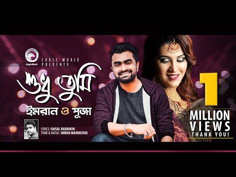 Imran Mahmudul | Puja | Shudhu Tumi | শুধু তুমি | Bengali Song | 2018 (Official Lyric Video)