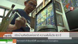 เปิดบ้านศิลปินแห่งชาติ พิชัย นิรันต์ กับความฝันในวัย 83 ปี
