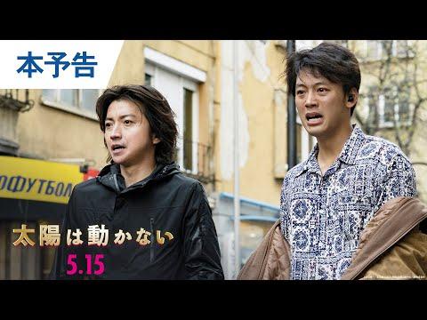 映画『太陽は動かない』【本予告】2020年5月15日(金)公開