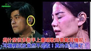 為什麼很多歌手上臺唱歌時要戴耳機呢!耳機裡面放竟然不是歌!真的長知識了! thumbnail