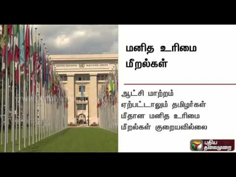 UN report shows human rights violation against Tamils in Sri Lanka