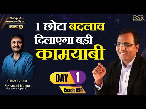 World's Biggest Free LIVE Workshop by BSR   The Magic Of Thinking Rich Season 4 in Hindi and English
