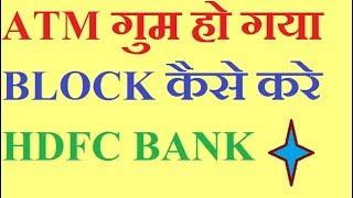 How to Block HDFC Debit Card || Credit Card