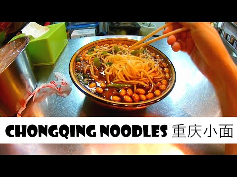 Aaron's China Guide Episode 1: Chongqing xiao mian 重庆小面 - Chongqing small noodles