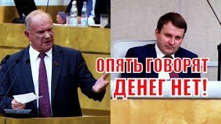 Жесткое выступление Зюганова на парламентских слушаниях «Вопросы цифровой экономики»!