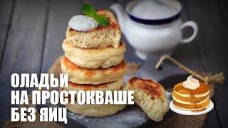 Оладьи на простокваше без яиц — видео рецепт