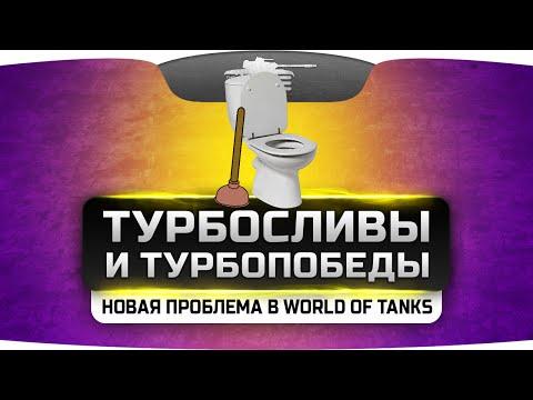 ТУРБОСЛИВЫ и ТУРБОПОБЕДЫ. Новая проблема в World Of Tanks.