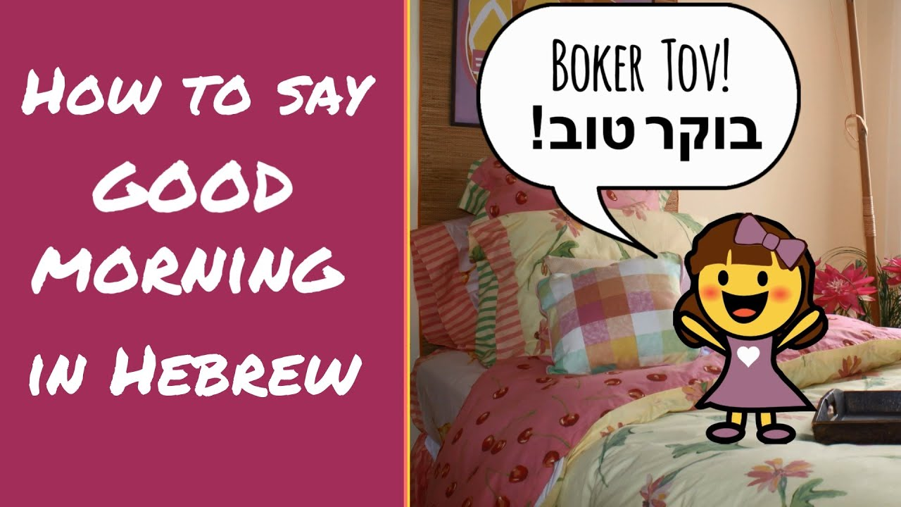 How To Say Good Morning In Hebrew Language Lesson Youtube