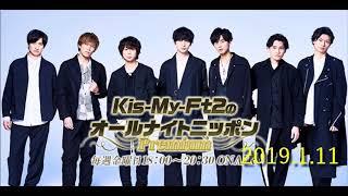 2019.1.11 Kis-My-Ft2のオールナイトニッポン(キスマイ北山宏光・宮田俊哉・千賀健永)