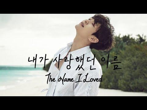 [SHINee] ONEW(溫流)-The Name I Loved(내가 사랑했던 이름/我愛過的名字)(Feat.김연우) [韓繁中字]