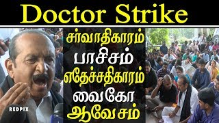 doctors strike in tamil nadu Opposition parties support the doctors protest Tamil news live