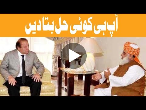 Panama Ka Hungama - Nawaz Sharif meets Fazl-ur-Rehman - Headlines - 09:00 AM - 19 July 2017