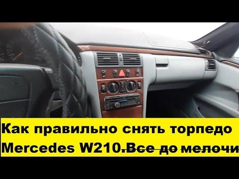 Снять торпедо Mersedes W210 снять центральную консоль мотор печки доску приборов подушку безопасност