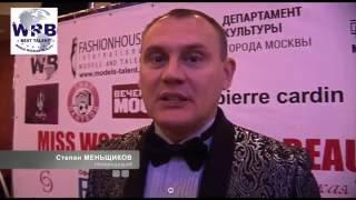 Фестиваль красоты и моды «World Russian Beauty 2016» http://models-talent.ru/projects/