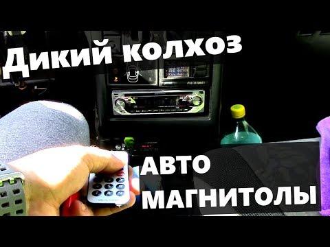Дикий колхоз старой авто магнитолы - USB, Bluetooth + AUX модуль с китая