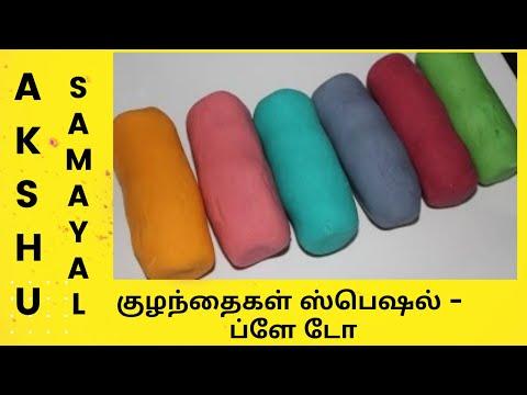 குழந்தைகள் ஸ்பெஷல் - ப்ளே டோ - தமிழ் / Kids Special - Playdoh - Tamil