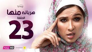 مسلسل هربانة منها - الحلقة الثالثة والعشرون - بطولة ياسمين عبد العزيز | Harbana Mnha Series - Ep 23