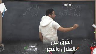 الفرق بين الهلال والنصر ياسر القحطاني يخوض أختبار تحدي طلاب ضيف الصف