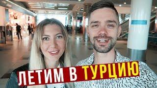 Турция 2018, Анталия - Перелёт, Отель 5* подкачал, едим на заправке в Турции