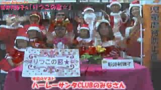 新井利津子の【りつこの窓☆】12月12日放送のゲストは、ハーレーサンタCL...