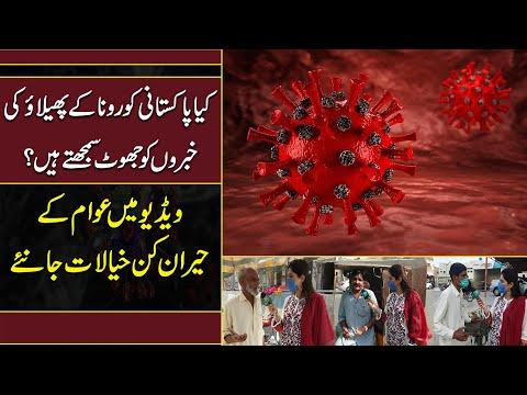 Kia Pakistani Corona k phelao ki khabro ko jhot samjhty hain? Video me awam k heran kun khyalat
