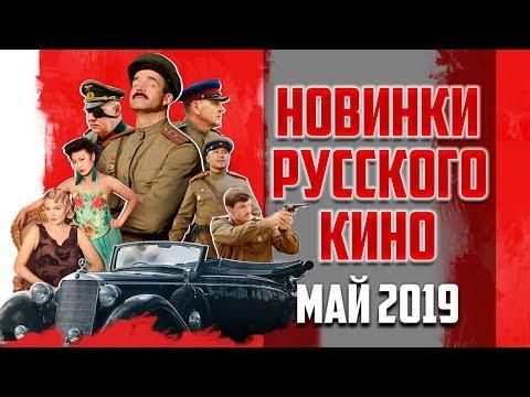 Новинки российского кино: Май 2019