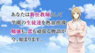 3DS『VitaminX Evolution Plus』聖帝学園紹介PV~カンフー少年編~ 宮川美保 検索動画 31