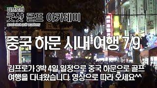 중국하문 골프여행 시내관광 7/9