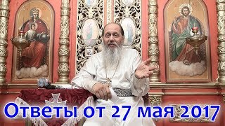 Ответы на вопросы от 27.05.2017 (прот. Владимир Головин, г. Болгар)