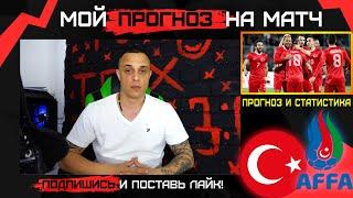 Прогнозы на Сборные Турция Азербайджан прогноз и статистика на футбол от 27 мая 2021
