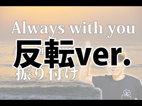 【反転】GENERATIONS/「Always with you」サビ1 ダンス振り付け