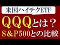ハイテク米国ETF『QQQ』とは?S&P500と比較!アメリカ・GAFA含む先端米国株投資におすすめ!コロナショックの影響