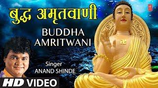 बुद्ध अमृतवाणी Buddha Amritwani Hindi I ANAND SHINDE I Buddha Amritwani I Full HD Song