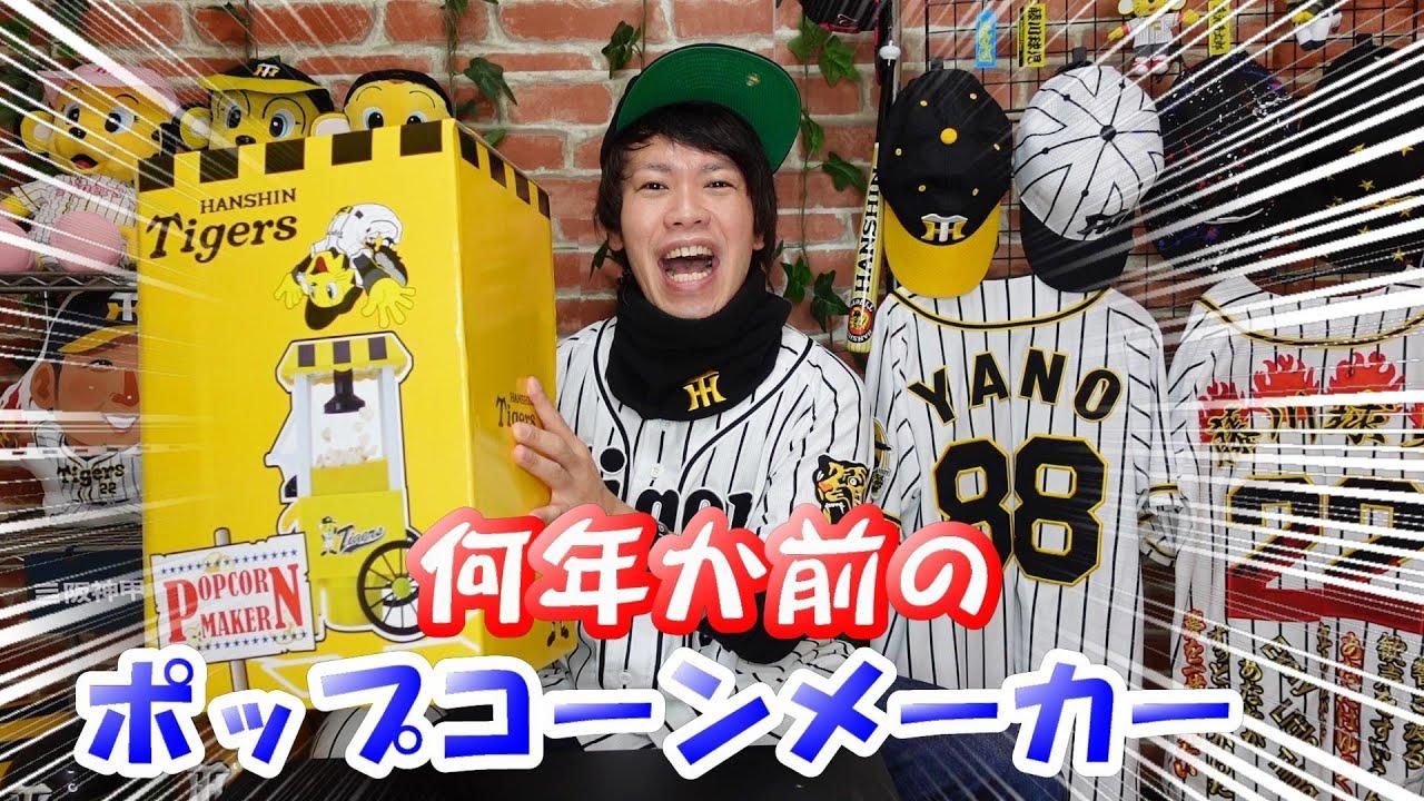 【使えるの?】数年前に発売された阪神タイガースポップコーンメーカーを使ってみる!
