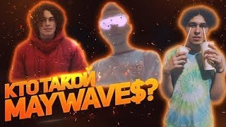 КТО ТАКОЙ MAY WAVES?