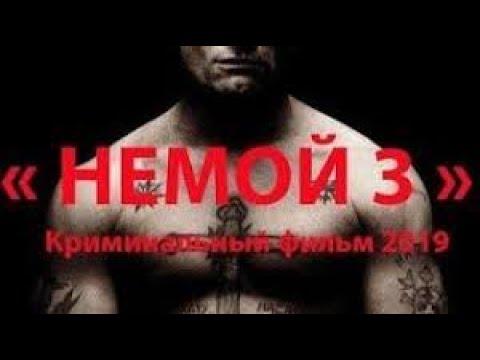 'НЕМОЙ 3' / не БЛАДШОТ/ Фильм новинка / Русские боевики и детективы 2019