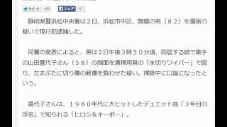 「3年目の浮気」キーボー殴られけが、父親逮捕 静岡県警浜松中央署は2...