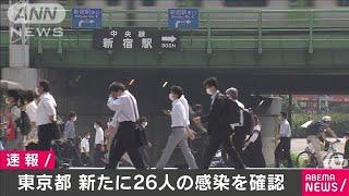 東京都の新たな感染者は26人 3日連続で20人以上(20/06/06)